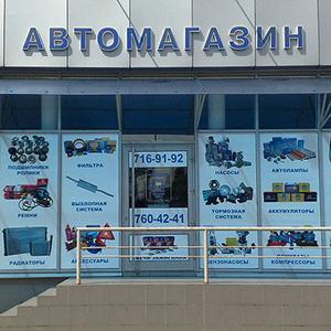 Автомагазины Дюртюлов