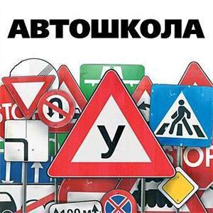 Автошколы Дюртюлов