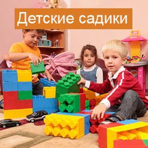 Детские сады Дюртюлов