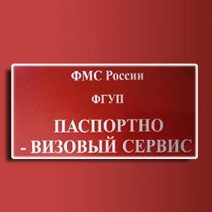 Паспортно-визовые службы Дюртюлов