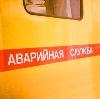 Аварийные службы в Дюртюлах