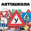 Автошколы в Дюртюлах
